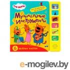 Дошкольное образование Мозаика-Синтез Звуковые книжки Три кота Музыкальные инструменты МС11588