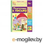 Дошкольное образование Книжка Учитель Подготовка к письму: сборник развивающих заданий для детей 2 лет и старше 6252