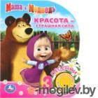 Музыкальная книга Умка Маша и Медведь. Красота - страшная сила 1 кнопка 3 песенки