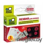 Magic Power MP-604 Лезвия для скребка (3шт)