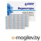 Расходные материалы для стерилизации Индикатор стерилизации Винар МедИС 180/60 2000шт с журналом