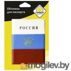 обложки для документов Обложка для паспорта Главдор GL-236 триколор 51826