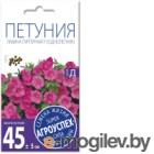 Семена цветов Агро успех Петуния Лавина Пурпурная суперкаскадная F1 (10шт)