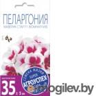 Семена цветов Агро успех Пеларгония Маверик стар F1 (4шт)