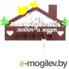 Ключница настенная Woody Дом, где тебя любят / 05094