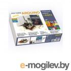 Arduino Дерзай! Учебный набор Большой +Книга 978-5-9775-6739-8