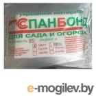 Спанбонд №19 белый (1.6х10м) (ГЕОНЕМА)