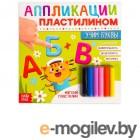 Дошкольное образование Буква-ленд Аппликации пластилином Учим буквы 4608937
