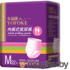 Трусы впитывающие для взрослых Yofoke M (22шт)