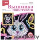 Набор для вышивания Lori Забавный зайка / Вп-016