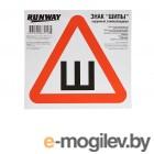 Знак Runway Шипы RW650