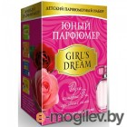 КАРРАС Юный Парфюмер Girls Dream