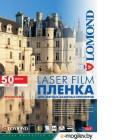 Пленка Lomond PE Laser Film прозрачная А4 100 мкм 50 л [0703415]