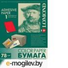 Самоклеящаяся бумага Lomond самоклеющаяся 1 деление А4 80 г/кв.м. 50 листов (2010005)