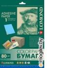 Самоклеящаяся цветная бумага LOMOND для этикеток, голубая, A4, неделенная (210 x 297 мм), 80 г/м2, 50 листов