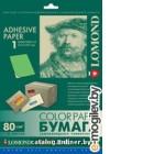 Самоклеящаяся цветная бумага LOMOND для этикеток, зеленая, A4, неделенная (210 x 297 мм), 80 г/м2, 50 листов