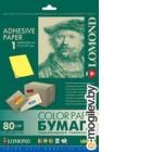 Самоклеящаяся цветная бумага LOMOND для этикеток, лимонно-желтая, A4, неделённая (210 x 297 мм), 80 г/м2, 50 листов