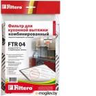 Жироулавливающий фильтр Filtero FTR 04