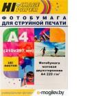 Фотобумага матовая двусторонняя  (Hi-image paper) A4 220 г/м, 100 л.