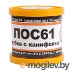 Припой ПОС 61 с канифолью, диаметр 0.8 мм, 200 гр