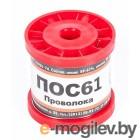 Припой ПОС 61 без канифоли, диаметр 0.8 мм, 200 гр