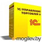 ПО 1С:Управление торговлей 8. Базовая версия (4601546044440)
