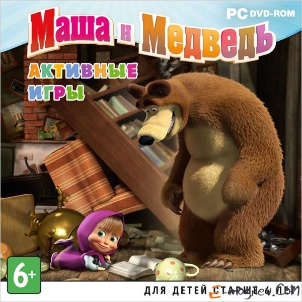 Игра для ПК Маша и Медведь. Активные игры русская версия (RUS)