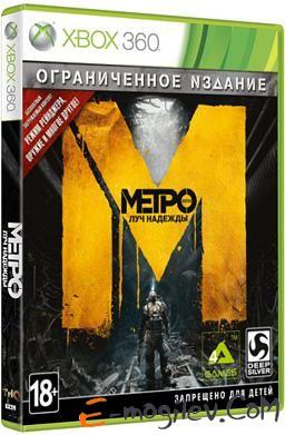 Игра для Xbox360 Microsoft Метро 2033: Луч надежды