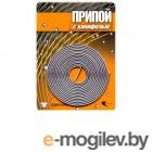 Припой ПОС 61 трубка, спираль ф1мм, с канифолью (длина 1м) (30305)