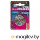 Припой AL-220 спираль ф3мм для низкотемп. пайки алюминия (191348)