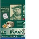 Самоклеящаяся бумага Lomond самоклеющаяся 189 деление А4 70 г/кв.м. 50 листов (2100235)