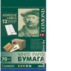 Самоклеящаяся бумага Lomond самоклеющаяся 12 делений А4 70 г/кв.м. 50 листов (2100075)