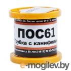 Припой ПОС 61 с канифолью, диаметр 0.8 мм, 100 гр