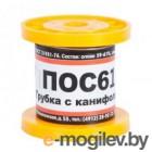 Припой ПОС 61 с канифолью диаметр 1.0 мм, 50 гр