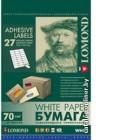 LOMOND 2100185 универсальная для этикеток, A4, 27 делен. (70 x 32 мм), 70 г/м2, 1650 лист, (техн. упаковка)