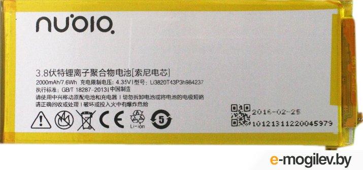 аккумулятор для ZTE Z5S Mini