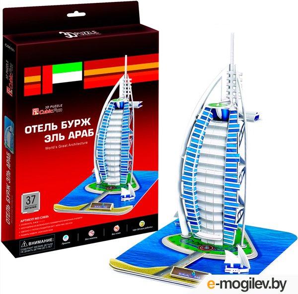 Сборная модель CubicFun Отель Бурж эль Араб C065h